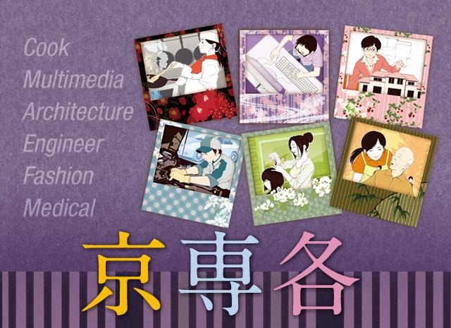 京都の専門学校に通う。夢に近づく第一歩。